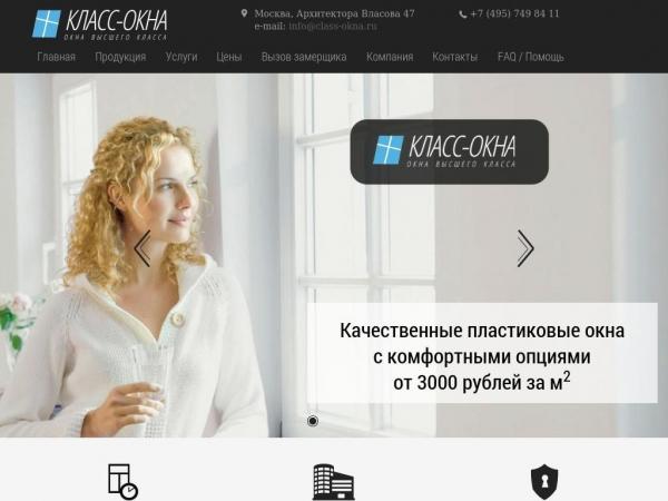 class-okna.ru