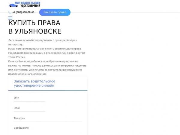 ulyanovsk.fort-pravax.com