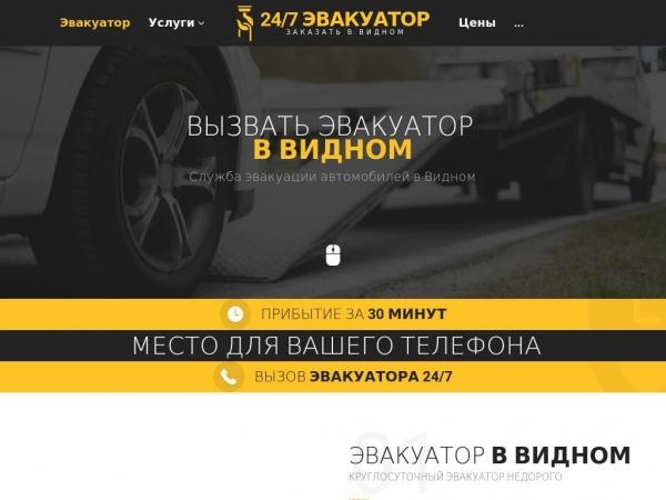 vidnoe.glavtrak.ru