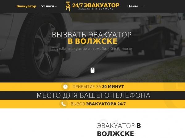 volzsk.glavtrak.ru