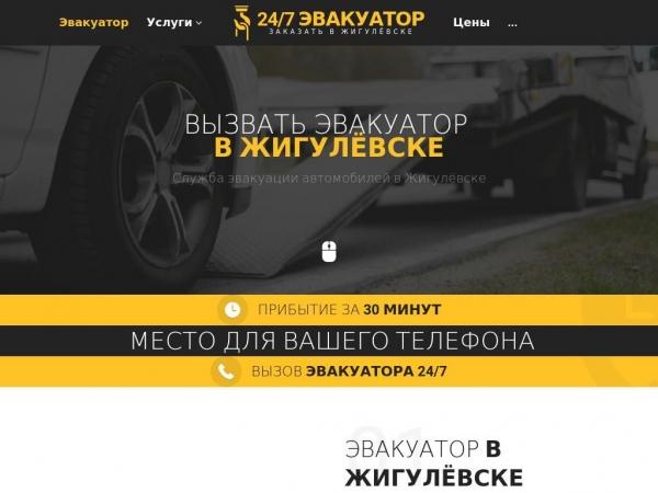 zigulevsk.glavtrak.ru