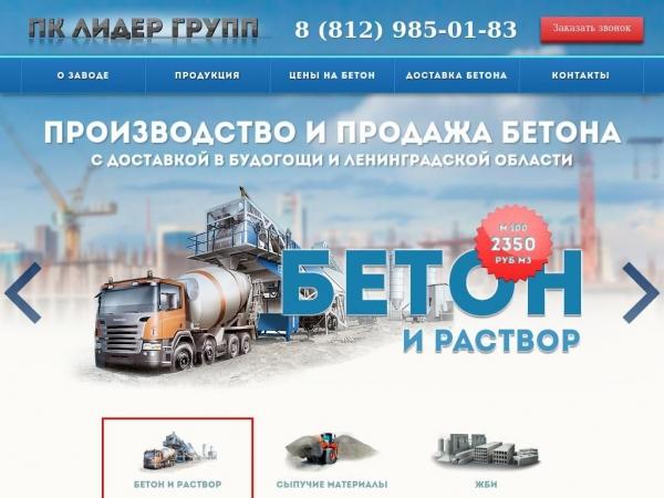 budogosch.beton-titan-spb.ru