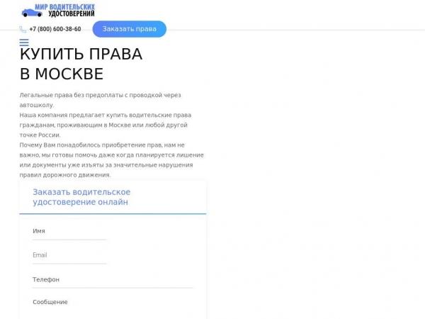 fortpravam-moscow.com